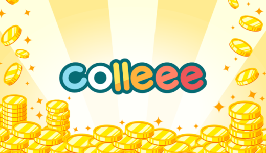 colleee【コリー】の評価・評判・稼ぎ方
