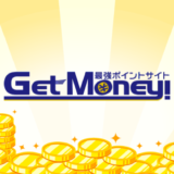 GetMoney【ゲットマネー】の評価・評判・稼ぎ方