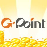 Gポイント【ジーポイント】の評価・評判・稼ぎ方
