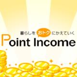ポイントインカム【Point Income】