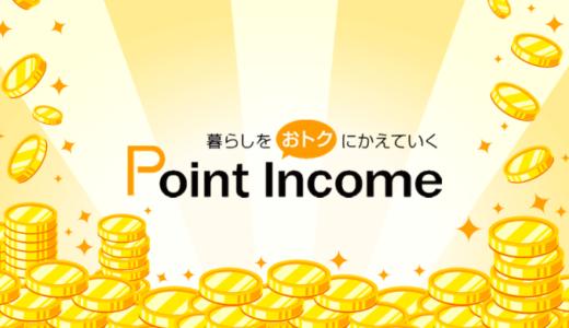 ポイントインカム【Point Income】の評価・評判・稼ぎ方