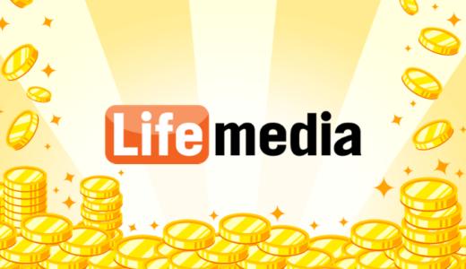 Life media【ライフメディア】の評価・評判・稼ぎ方
