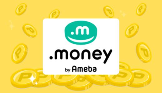 ドットマネー【.money】ご利用ガイド