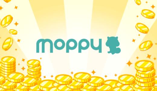 モッピー【moppy】の評価・評判・稼ぎ方