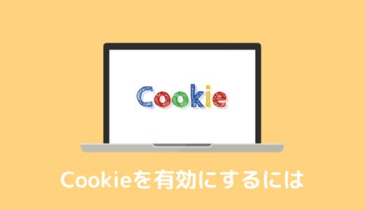 Cookie(クッキー)を有効にするには