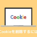 Cookie(クッキー)を削除するには