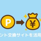 ポイントを合算できる「ポイント交換サイト」を活用する